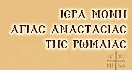 Ιερά Μονή Αγίας Αναστασίας Της Ρωμαίας Logo